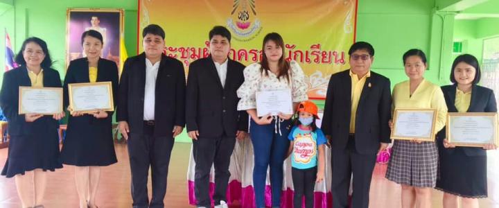 การประชุมผู้ปกครองนักเรียน ปีการศึกษาที่ 1/2563