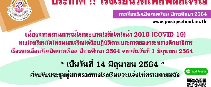 ประกาศโรงเรียนวัดโพสพผลเจริญ !! การเลื่อนเปิดภาคเรียนที่ 1/2564 เป็นวันที่ 14 มิถุนายน 2564